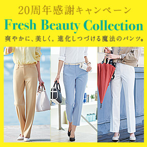 Fresh Beauty Collection開催中