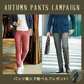 AUTUMN PANTS CAMPAIGN
