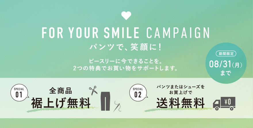 FOR YOUR SMILE CAMPAIGN パンツで、笑顔に!