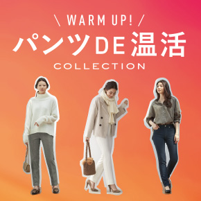 WARM UP! パンツDE温活COLLECTION