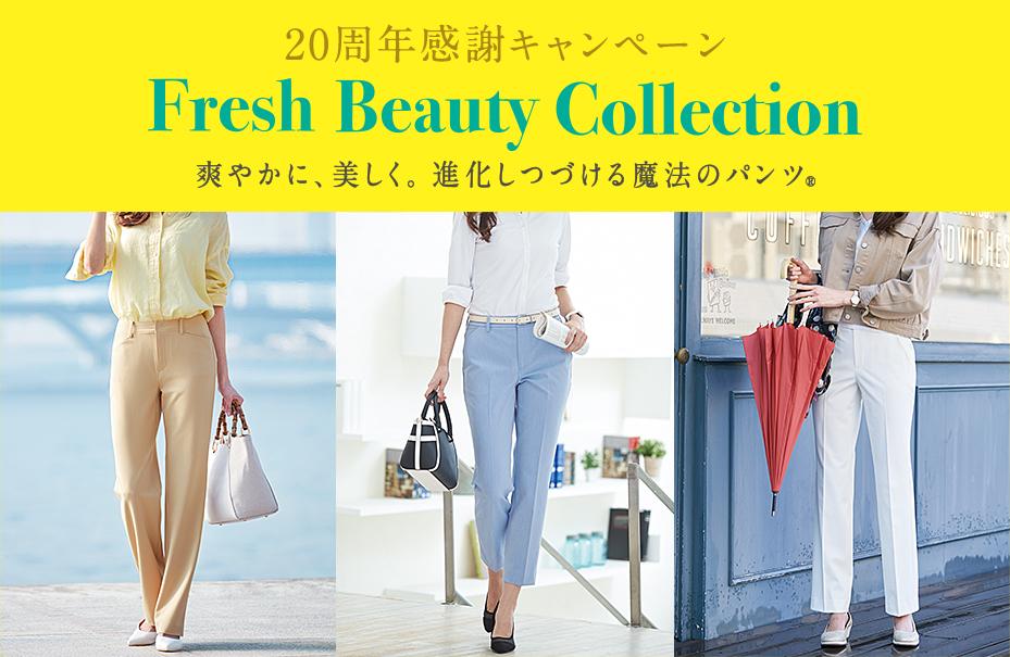 20周年感謝キャンペーン Fresh Beauty Collection