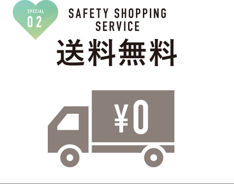 SPECIAL02 SAFETY SHOPPING SERVICE 送料無料